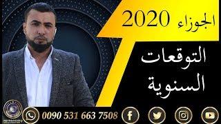 التوقعات السنوية برج الجوزاء 2020 عبدالله الحلبي
