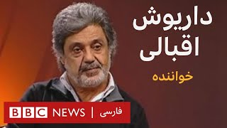 داریوش اقبالی - آرشیو برنامه به عبارت دیگر - تاریخ پخش: 2011/12/20