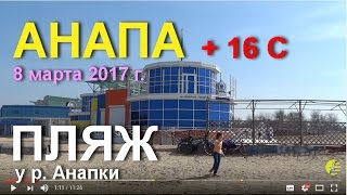 АНАПА 🌞 8 МАРТА - люди купаются! МОРЕ, пляж у реки Анапки. 8.03.2017 год.