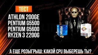 Новый AMD Athlon против Pentium Gold и Ryzen 2200G