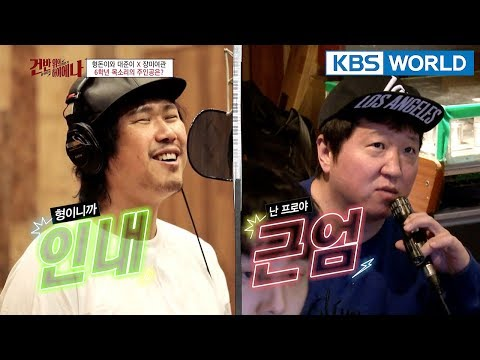 Hyungdon asks Jungwan to sing like a 6th grader [Hyena On the Keyboard/ 2018.04.11]