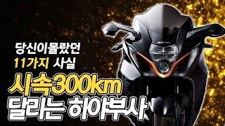 (3분영상) 전세계에서 가장 유명한 300km 오토바이…