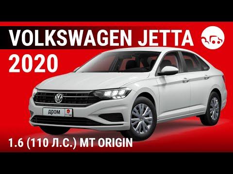 Volkswagen Jetta 2020 1.6 (110 л.с.) МT Origin - видеообзор