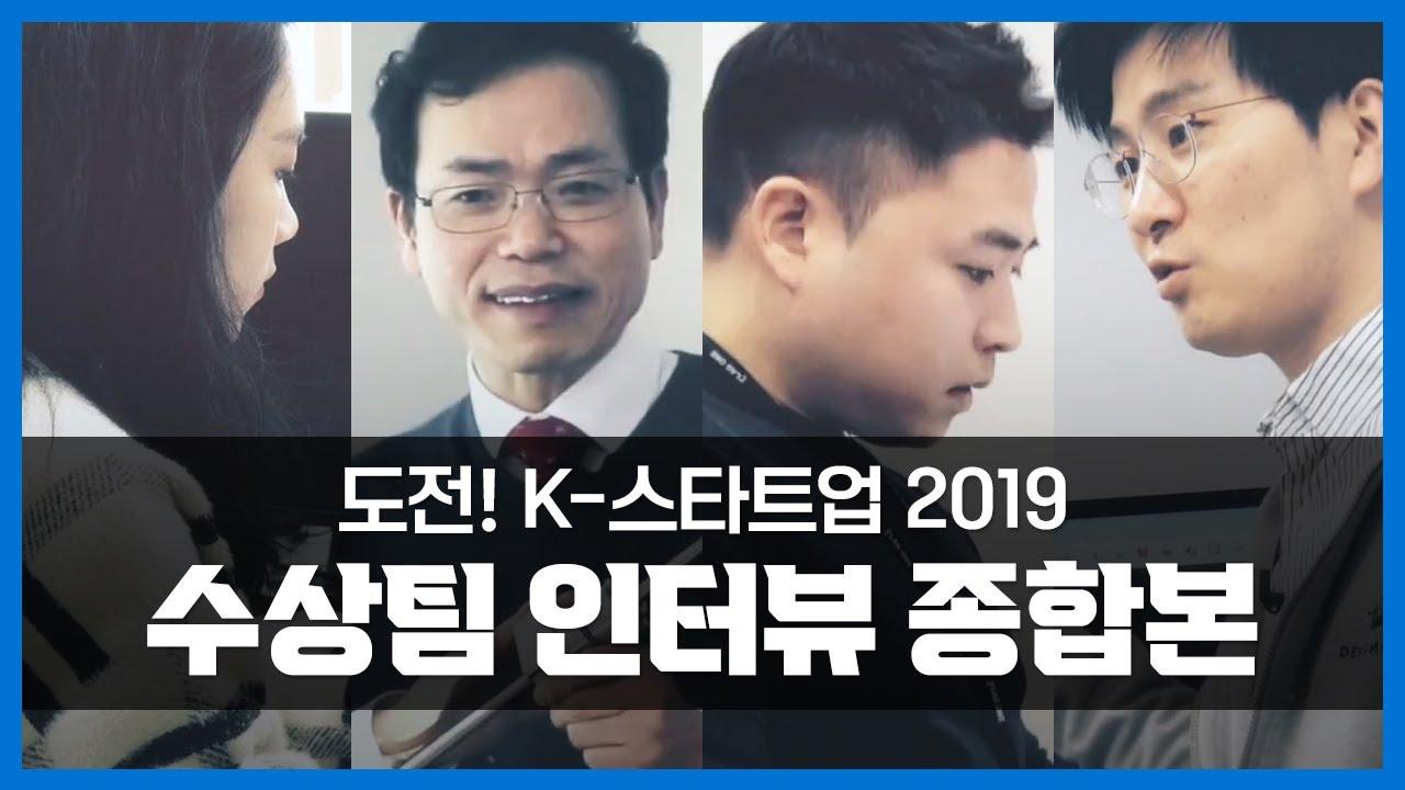 도전! K-스타트업 2019 수상팀 인터뷰 종합본