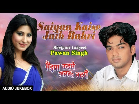SAIYAN KAISE JAIB BAHRI | OLD BHOJPURI LOKGEET AUDIO SONGS JUKEBOX| SINGER - PAWAN SINGH