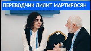 Переводчик Лилит Мартиросян