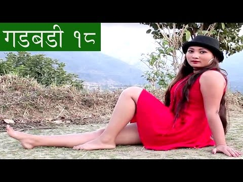 Nepali comedy Gadbadi 18 (without title song) www.aamaagni.com