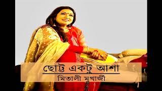Chotto ektu asha By Mitali Mukherjee