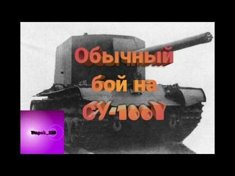 Обычный бой на СУ-100Y WoTb#6