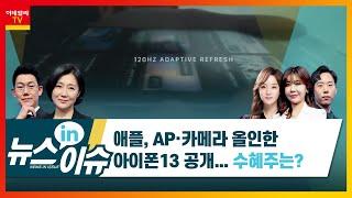 애플, AP·카메라 올인한 아이폰13 공개… 수혜주는?…