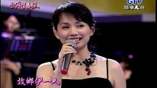 蔡幸娟[流浪到台北][秋雨彼一暝]37(2005/09/14)