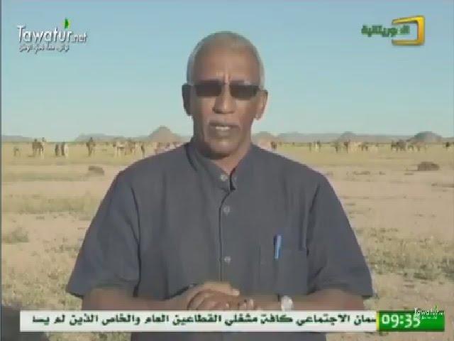 برنامج موريتانيا الأعماق من بير أم اكرين، بتيرس الزمور|  قناة الموريتانية