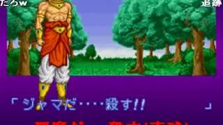 [HD] (コメ付き)【ドラゴンボールZ 超武闘伝2】TAS vs TAS 【TASさんの休日】 [FULL]