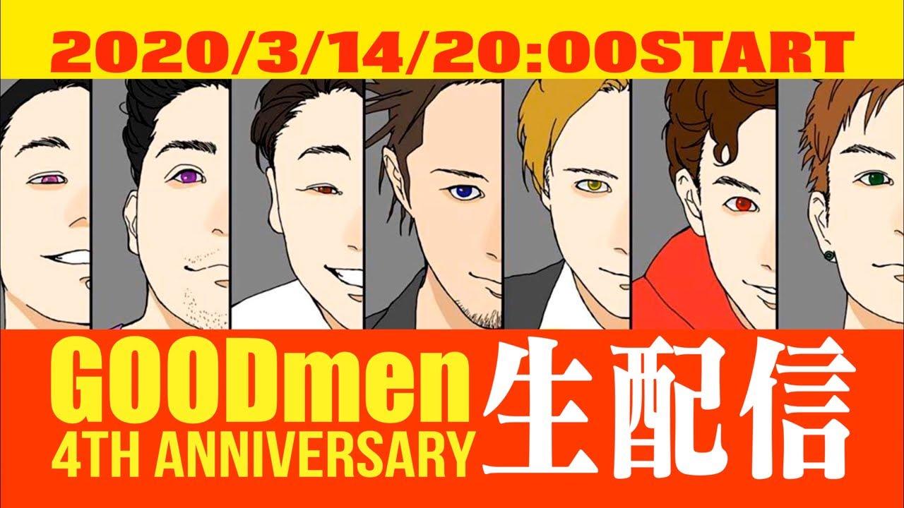 GOODmen 4th anniversary 生配信