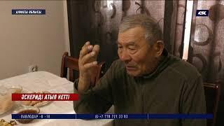 Алматы облысында 36 жастағы майорды үйінің алдында басынан атып кетті
