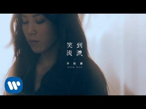 李佳薇 Jess Lee - 笑到流淚  Laugh To Tears (華納official 高畫質HD官方完整版MV)