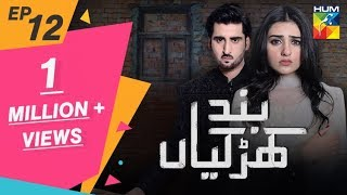 Band Khirkiyan Episode #12 HUM TV Drama 19 October 2018