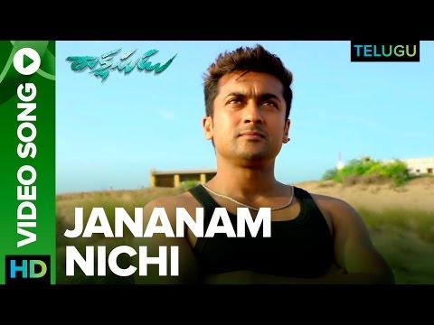 Jananam Nichi Video Song | Rakshasudu Telugu Movie | Suriya, Nayanthara | Yuvan Shankar Raja