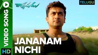 Jananam Nichi Video Song   Rakshasudu Telugu Movie   Suriya, Nayanthara   Yuvan Shankar Raja
