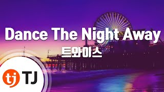 Dance The Night Away - 트와이스(TWICE) / TJ Karaoke