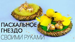 Пасхальное украшение для дома - гнездо с птенцами и яйцами своими руками
