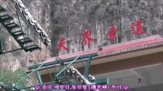 ♥중국 태항산 통천협투어 (풍경) ♥  ※ 대구경운회 제6차 해외투어 ※