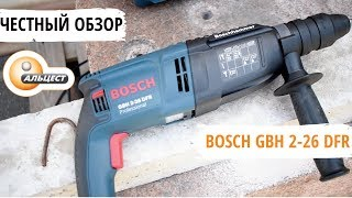 Перфоратор Bosch GBH 2-26 DFR. Обзор Перфоратора Бош.