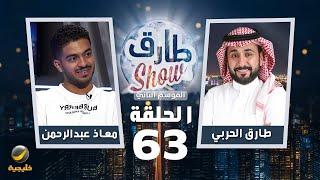 برنامج طارق شو الموسم الثاني الحلقة 63 - ضيف الحلقة معاذ عبدالرحمن