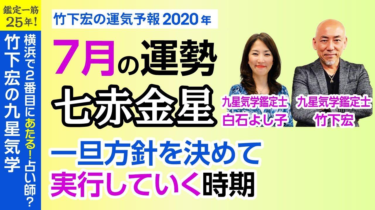 七 赤 金星 2020