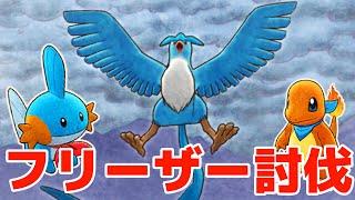 【ポケモ救助隊】カズゴロウまた伝説ポケモンとバトル!#5