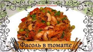 🥗 Готовим Фасоль с Овощами в Томате 🍅