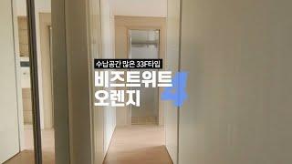 신도림오피스텔 비즈트위트오렌지33F(seoul stud…
