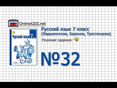 Задание № 32 — Русский язык 7 класс (Ладыженская, Баранов, Тростенцова)