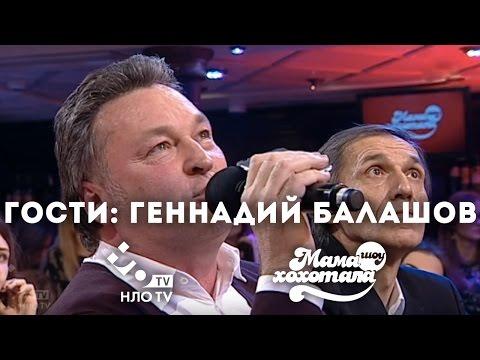 Геннадий Балашов на Мамахохотала-шоу | НЛО-TV