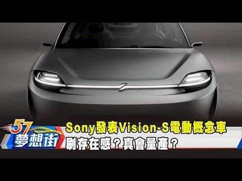 Sony發表Vision-S電動概念車 刷存在感?真會量產?《夢想街57號 預約你的夢想》2020.01.14