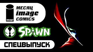 Спецвыпуск - Spawn (комикс, фильм и мультсериал)