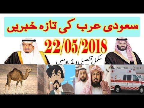 Saudi Arabia Latest News Updates (22-5-2018) | Urdu Hindi News || MJH Studio