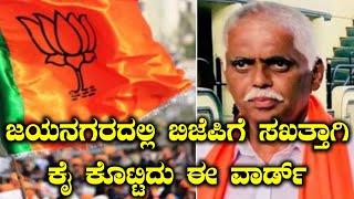 Jayanagar Election Results 2018 : ಬಿಜೆಪಿ ಸೋಲಿಗೆ ಕಾರಣವಾಗಿದ್ದು ಈ ಜಯನಗರ ವಾರ್ಡ್