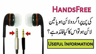 Earphones useful secret information || you should know