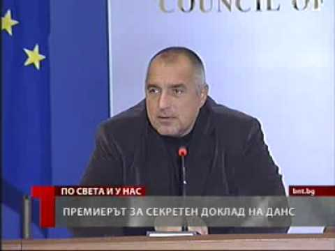 Bulgarian PM talks how the Mafia has infiltrated the government
