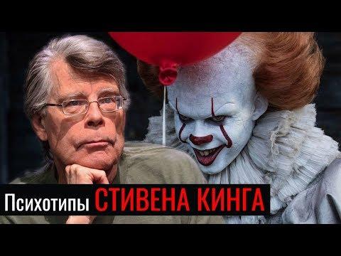 Стивен Кинг - психотипы мастера ужасов / Stephen King Personality Types. Socionics