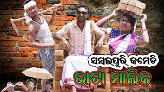 BHATA MALIK || Mr dolu comedy || ଭାଟା ମାଲିକ ||