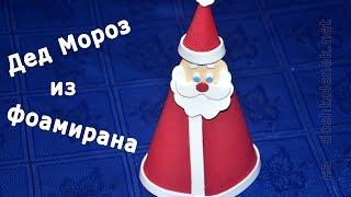 Делаем Деда Мороза из фоамирана