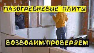 Возводим перегородки в Москва Сити!! Рассказываем о технологии монтажа перегородок из пазогребня!!!