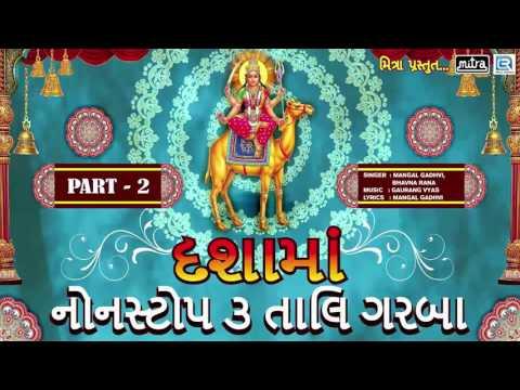Non Stop 3 Taali Garba | Dashama Na Garba | Part 2 | Mangal Gadhvi, Bhavna Rana | Full Audio Songs