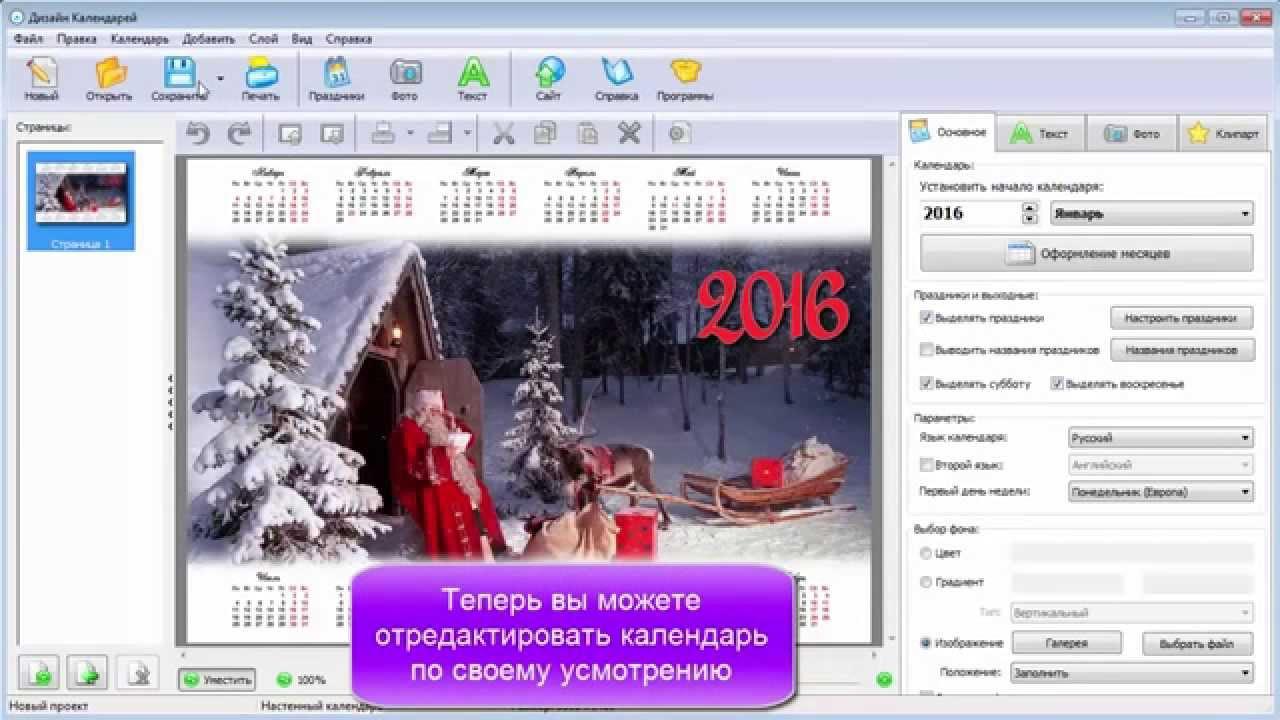 Программа для изготовления календаря скачать бесплатно