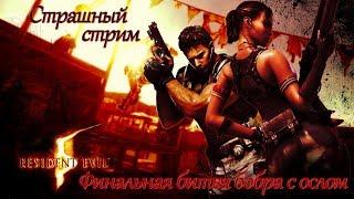 Финальная битва бобра с ослом!. Resident evil V/ Обитель зла 5/Всем бояться!