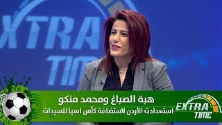 هبة الصباغ ومحمد منكو - استعدادت الأردن لاستضافة كأس اسيا للسيدات