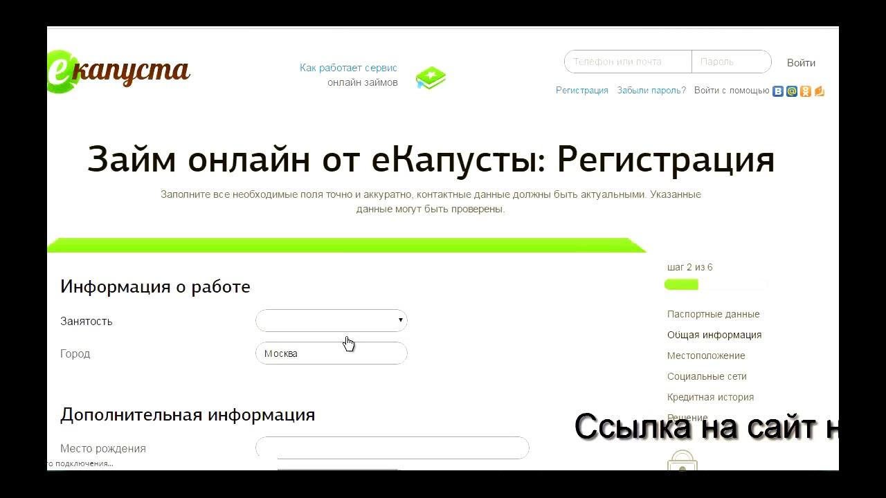 кредит24 ру микрозайм личный кабинет