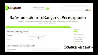 видео Микрозаймы в компании еКапуста
